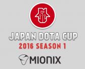 Japan Dota Cup 2016 SEASON 1 結果