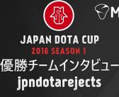 Japan Dota Cup 2016 SEASON1 優勝チームインタビュー – jpndotarejects